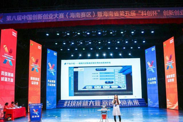 """海南省第五届""""科创杯""""创新创业大赛昨天圆满落幕"""