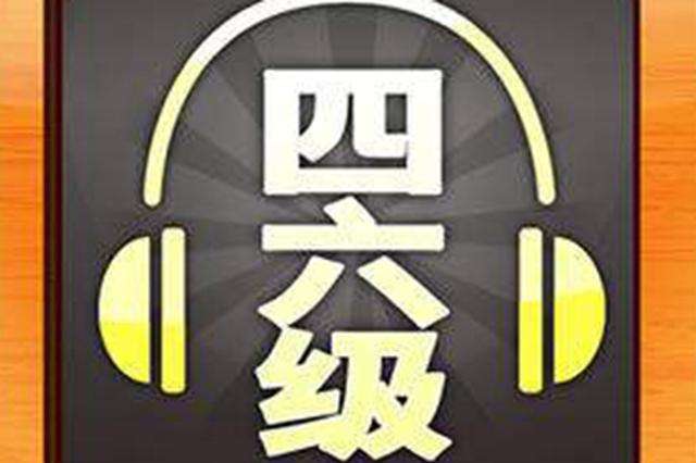 @海南考生 大学英语四、六级考试笔试12月14日举行