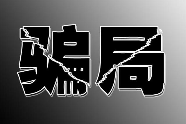"""""""民族资产解冻""""骗局头目在海南被判无期徒刑"""
