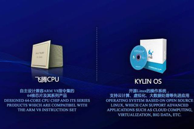 """中国电子""""PK""""体系入驻海南"""