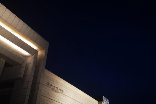 周知!海南省博物馆10月起每周六延时开放至21时