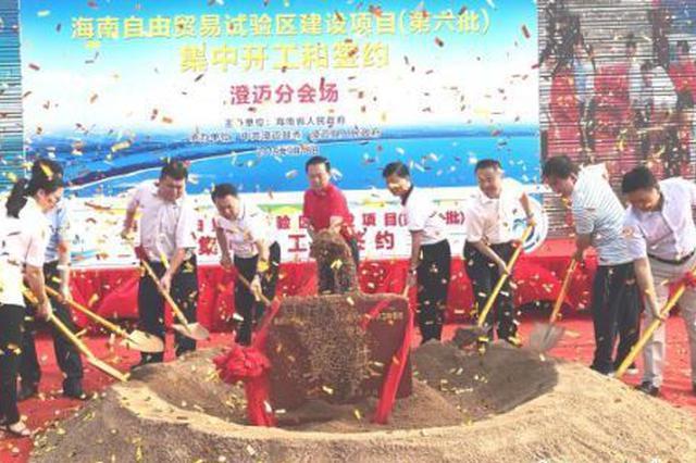 海南澄迈集中开工签约14个项目 总投资约20亿元