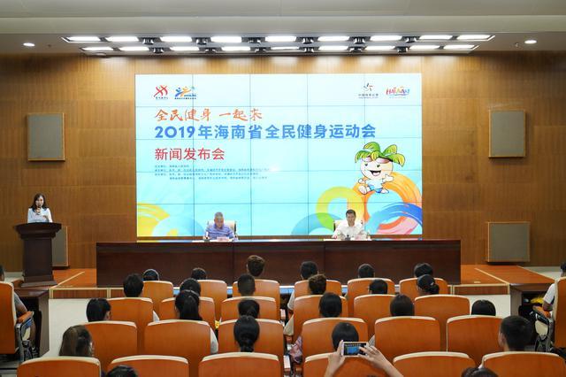 2019年海南省全民健身运动会将于9月20日在海口启动