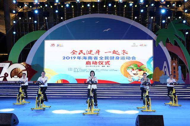 2019年海南省全民健身运动会正式启动