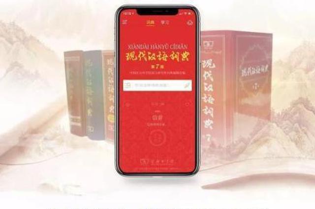 《现代汉语词典》APP收费引争议 海口:市民热议教师首发声