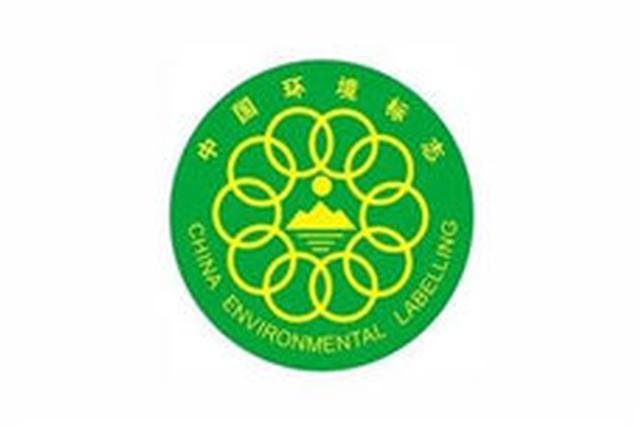 从今年10月1日起 海南实行环境标志产品强制采购