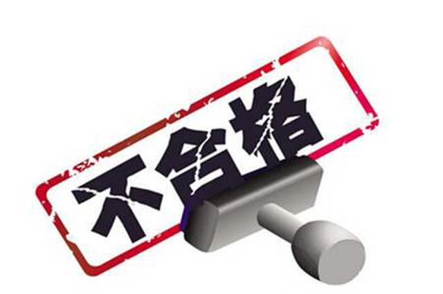 海南:一批新型墙体材料、生活用纸等被检出不合格