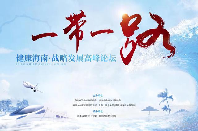 专家学者将齐聚儋州为健康中国建言献策