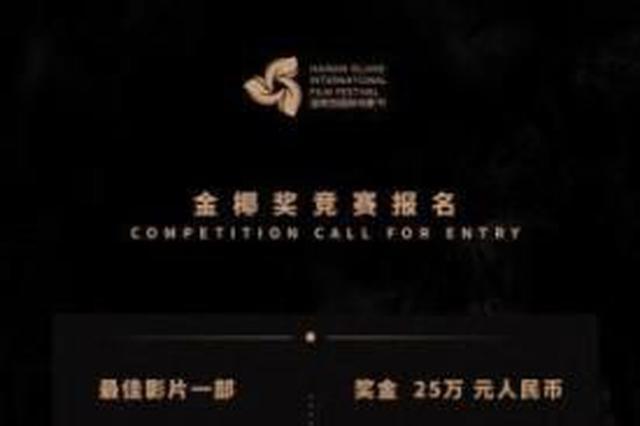 """海南岛国际电影节首设""""金椰奖"""""""