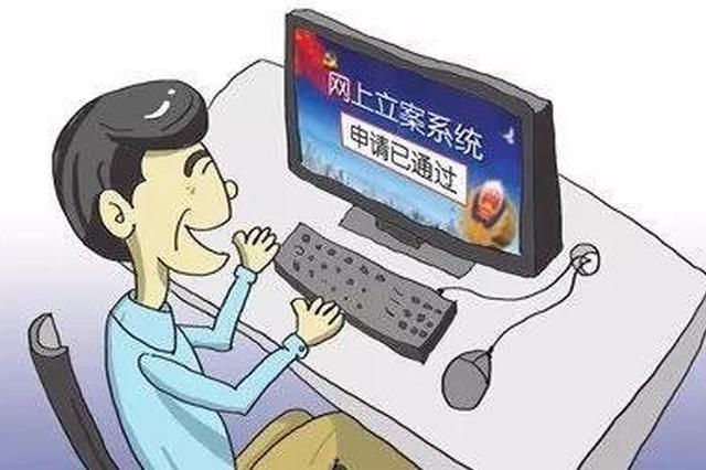 海南在全省法院推行网上立案和跨域立案