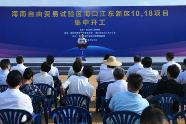 海口江东新区集中开工6个重点项目