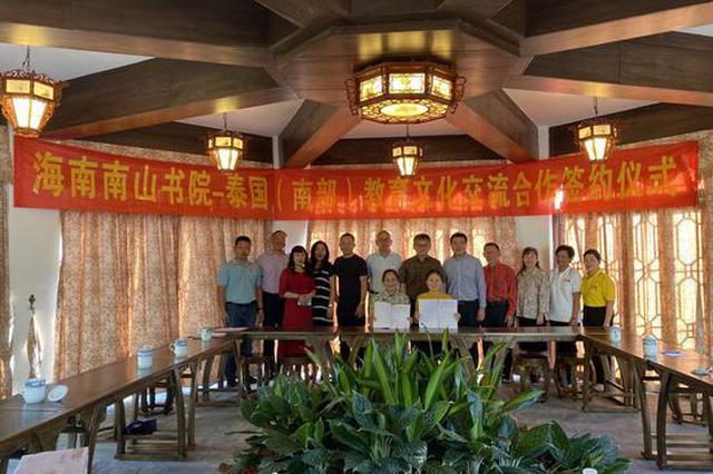 海南南山书院与泰国(南部)教育文化交流合作签约仪式在大小