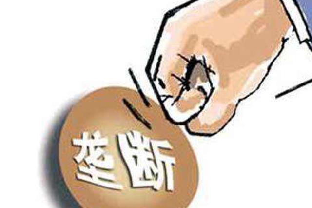 海南成立反垄断委员会 有效落实公平竞争审查制度