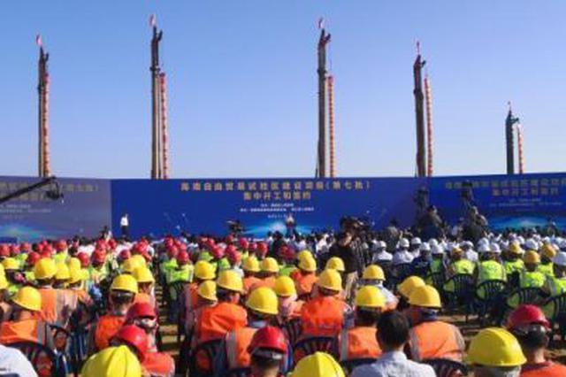 海南自贸区建设项目(第七批)集中开工129个项目