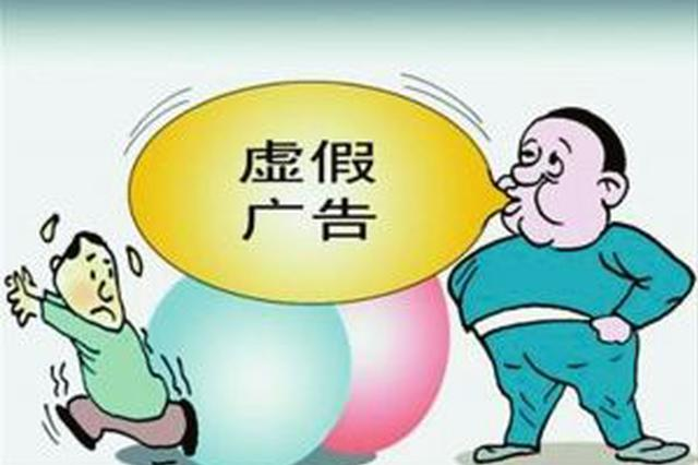 夸大产品性能、功能!海南三家公司因虚假宣传被罚