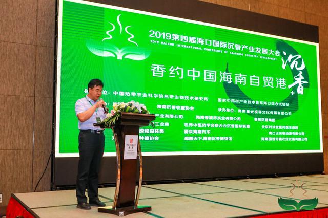 2019第四届海口国际沉香产业发展