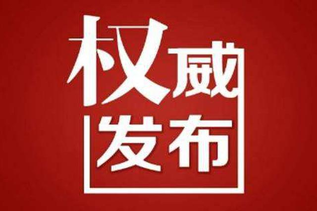 海南省拟任干部人选公告(2019-12-09)