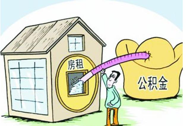 @岛民,租房怎么提取公积金?答案在这里!
