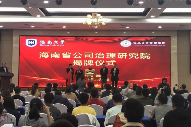 海南省公司治理研究院揭牌成立 为海南自贸港建设培养企业治理