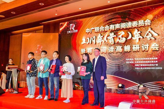 声动海南 中广联合会有声阅读高峰研讨会在海南举办