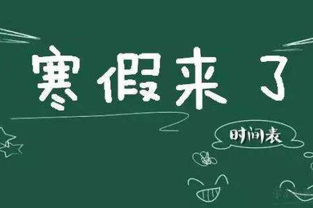 @海南中小学生 距离放假不足一周!这个寒假怎么过?