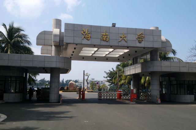 海南大学14个专业入选国家级一流本科专业建设点