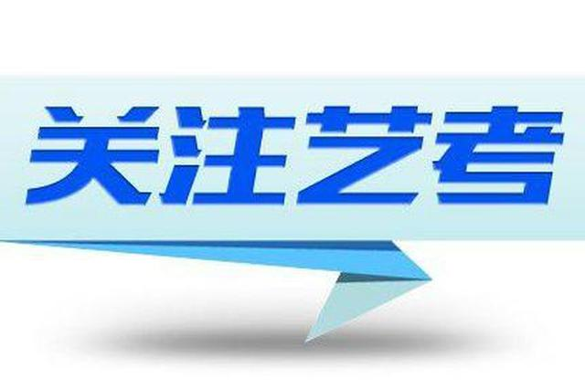 2020年海南省普通高校招生艺术类专业考试成绩公布!
