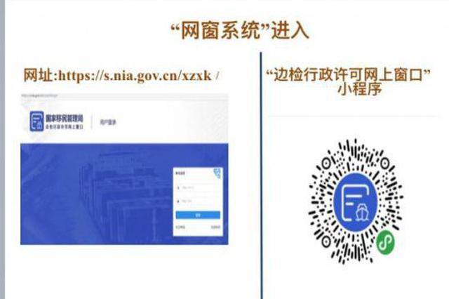 海南全面启用边检行政许可网上窗口