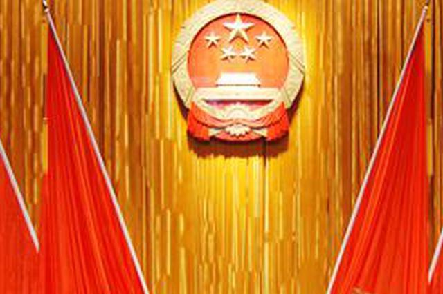 海南省六届人大三次会议举行预备会议 刘赐贵主持