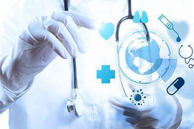 建设与海南自贸港发展相适应的卫生健康体系和制度