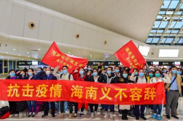 海南12家医院组成145人医疗队赴湖北抗疫