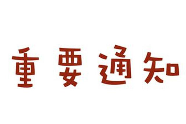 4月1日起屯昌汽车站恢复屯昌至海口(海榆中线)客运班线