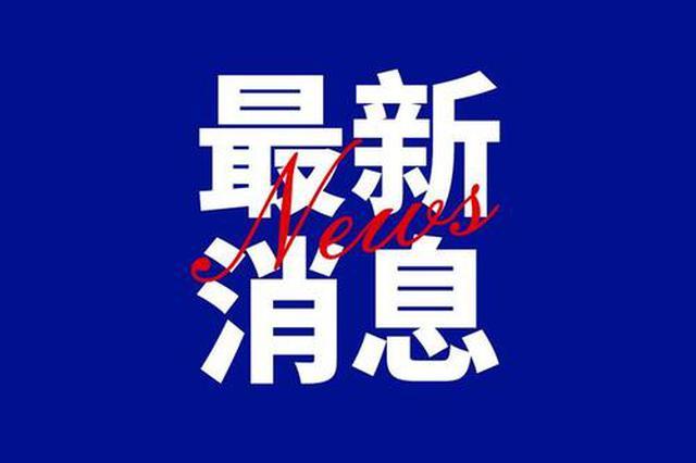 海南省教育厅要求各地各校把防范学生溺水工作抓紧抓实