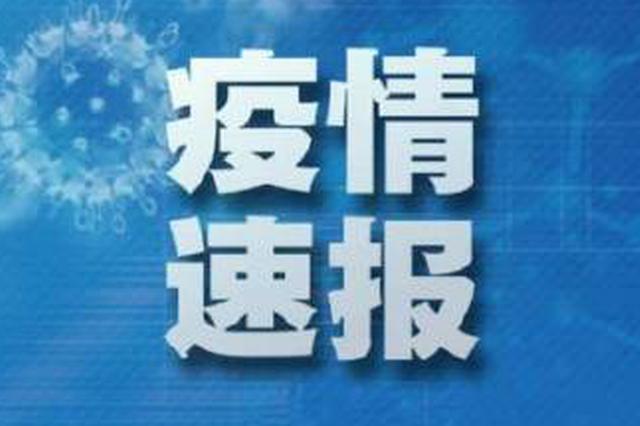 海南最新疫情通报:尚有23人正在接受集中医学观察