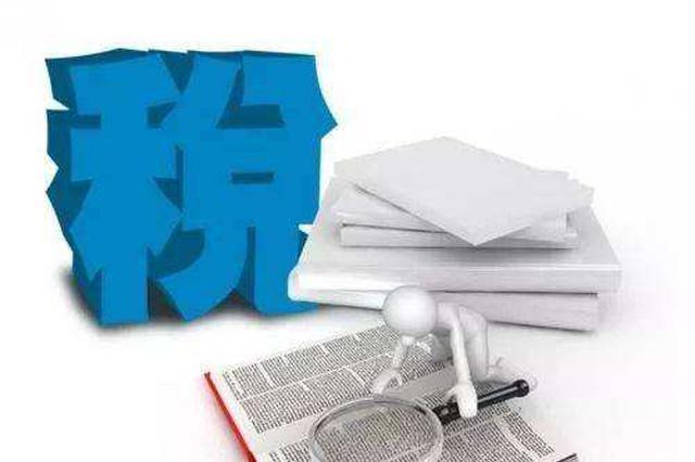 海南:符合标准的中小企业、旅游企业可申报减免税