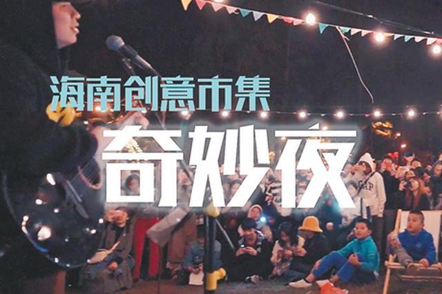 """深读丨解锁海南文化新生活 创意市集""""新生""""报到"""