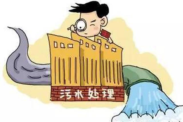 澄迈污水处理费6月1日起纳入自来水费征收