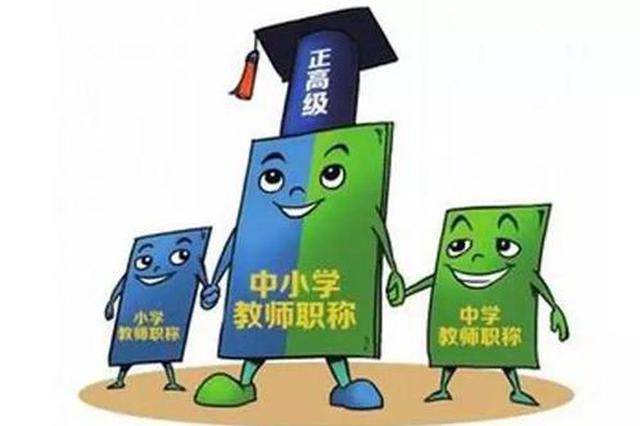 海南将评2019年正高级教师职称,暂定名额50人