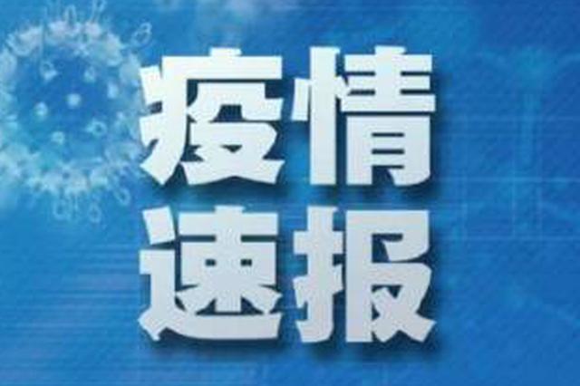 海南29日无新增无症状感染者 尚在医学观察3例