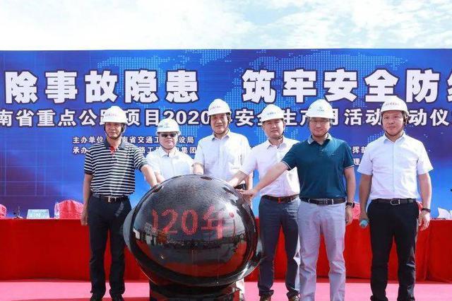 """海南省重点公路建设项目启动""""安全生产月""""活动"""