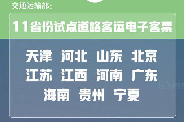 交通运输部:决定在海南等省份试点道路客运刷脸乘车