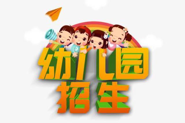 三亚海棠区14家公办幼儿园招生计划公布