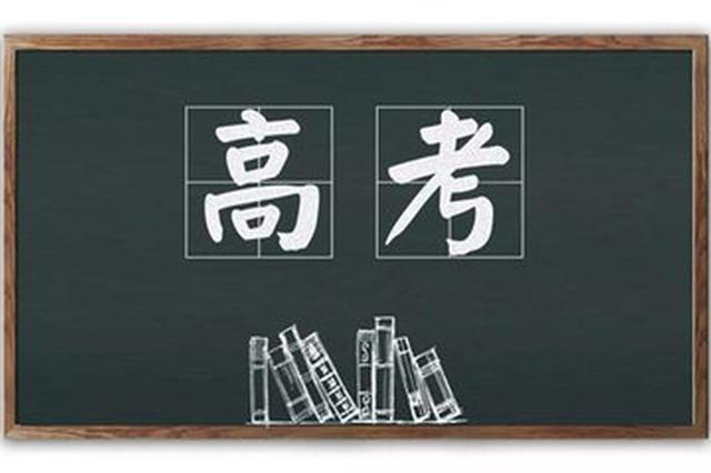 """海南""""新高考""""首考平稳结束 7月13日起评卷"""
