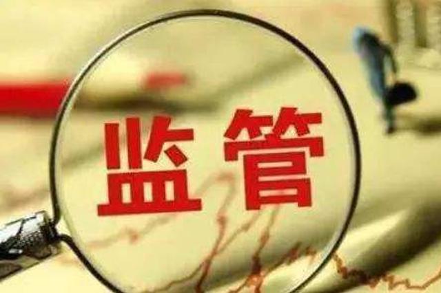 海口一农村信用合作社主任勾结职员 涉嫌职务侵占618万元