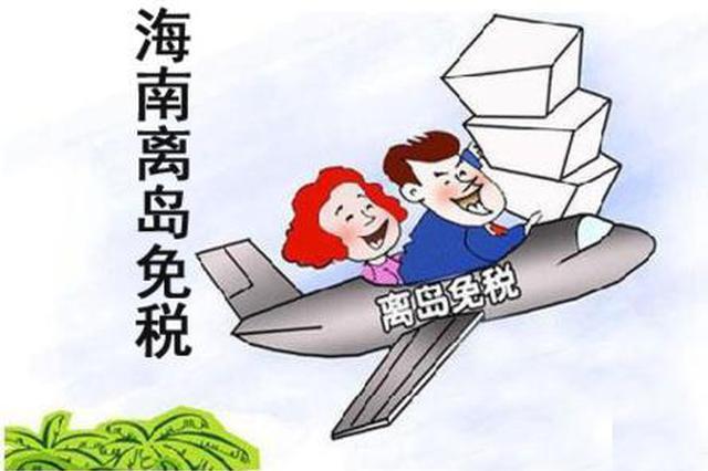 海关总署:关于发布海南离岛旅客免税购物监管办法的公告