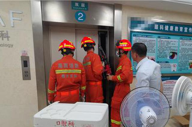 18名患者被困某医院电梯 儋州消防紧急救援