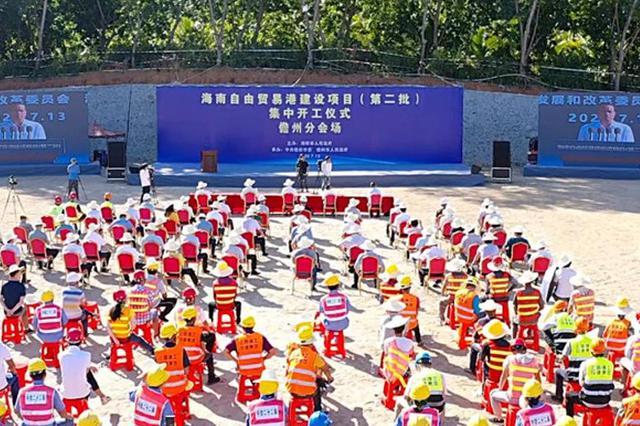 儋州6个项目集中开工,总投资3.93亿元