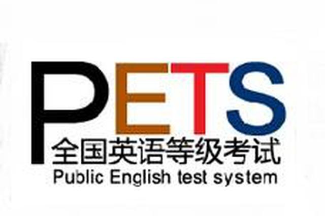 海南下半年全国英语等级考试9月底举行 28日起报名