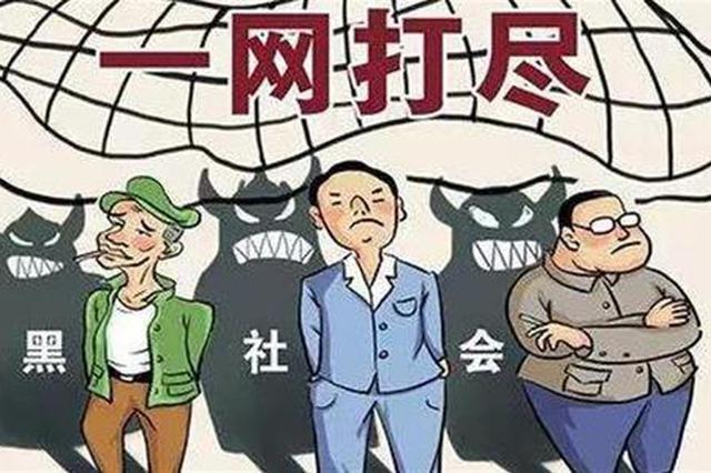 海南警方通报四起典型案件:村干部涉案资产达1.6亿
