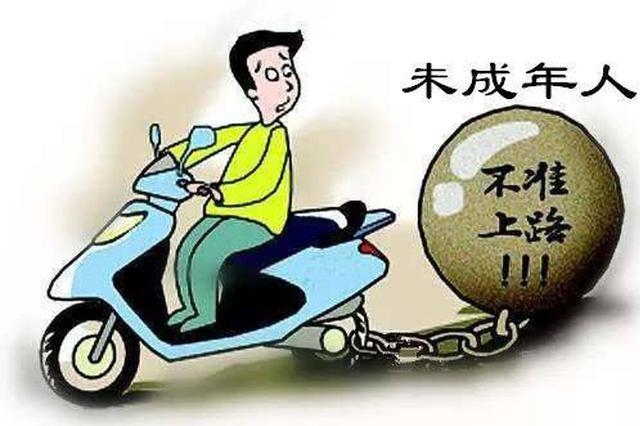 万宁:从30日起严禁中小学生骑摩托车、电动车上路